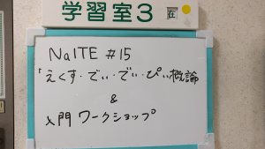 Naite15-1